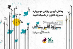پخش آیین پایانی نخستین مهرواره سرود کانون پرورشی از شبکه امید