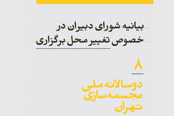 محل برگزاری هشتمین دوسالانه مجسمهسازی تهران تغییر کرد