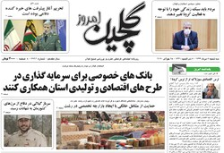 صفحه اول روزنامه های گیلان ۷ مرداد ۹۹