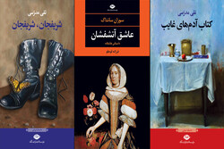 دو رمان تقی مدرسی و ترجمه رمان سوزان سانتاگ به چاپ سوم رسیدند