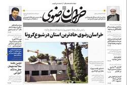 صفحه اول روزنامههای خراسان رضوی ۷ مردادماه