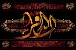 Bugün Hz. İmam Muhammed Bakır'ın (as) şehadet yıldönümü