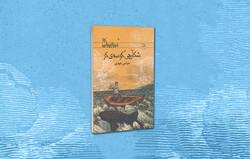 رمان پرخواننده «شکارچی کوسهی کر» بازنشر شد