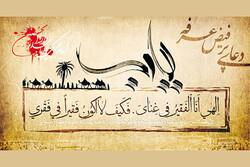 دعای عرفه در پارک ولایت یاسوج برگزار می شود