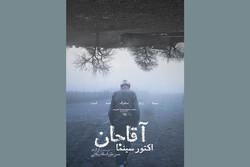 «آقاجان اکتور سینما» به تولید رسید/ قصه پیرمردی که صرع دارد