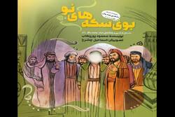چاپ جدید «بوی سکههای نو» برای نوجوانان منتشر شد