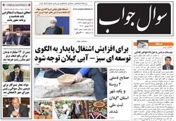 صفحه اول روزنامه های گیلان ۸  مرداد ۹۹