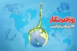 رسانهها چشم بینای جامعه/ تبریک روز خبرنگار به جامعه خبری سمنان