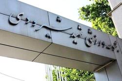 انتقال مدیریت مجموعه شیرودی به استان تهران هنوز به سرانجام نرسیده است
