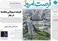 روزنامههای اقتصادی چهارشنبه ۰۸ مرداد ۹۹