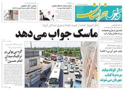صفحه اول روزنامه های خراسان رضوی ۸ مردادماه