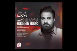 حسین هور با «بیتاب» وارد بازار موسیقی پاپ شد