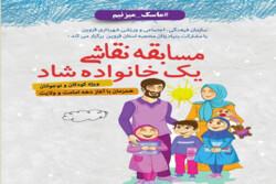 مسابقه نقاشی «یک خانواده شاد» در قزوین برگزار میشود