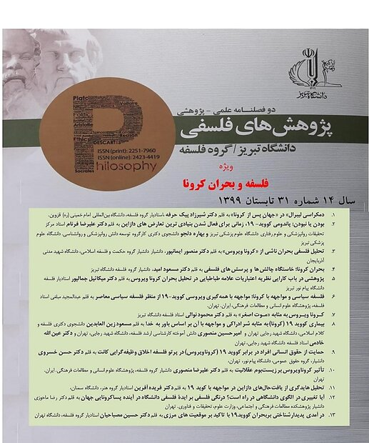 مجله پژوهشهای فلسفی دانشگاه تبریز منتشر شد