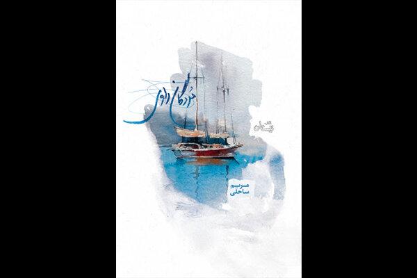 «مردگان راوی» منتشر شد/داستانی بلند از نویسنده «بی خلوتی»