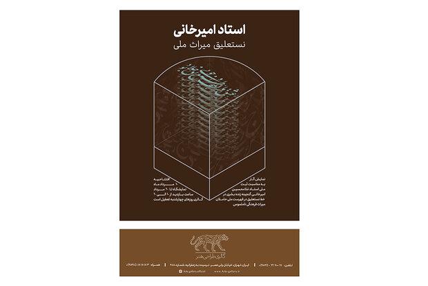 نمایش آثار غلامحسین امیرخانی در گالری طراحی هنر