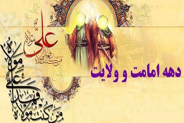 ۴۰۰ عنوان برنامه فرهنگی دهه ولایت/جشنهای غدیر وارد خانه ها می شود