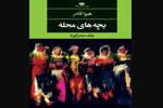 رمان «بچههای محله» چاپ شد/معرفی یکی از نویسندگان کردستان عراق