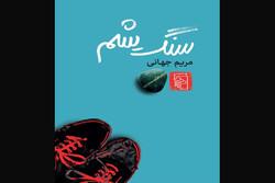 «سنگ یشم» در بازار نشر عرضه شد/دومین کتاب برنده جایزه جلال آمد