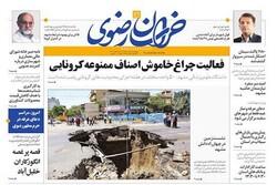 صفحه اول روزنامههای خراسان رضوی ۹ مردادماه