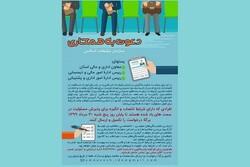 دعوت به همکاری از سوی سازمان تبلیغات اسلامی