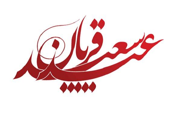 ایران سمیت کئی عربی اور اسلامی ممالک میں آج عید الاضحی منائی جارہی ہے