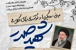 نشست مبانی، رویکردها و نوآوریهای کلامی شهید صدر برگزار میشود