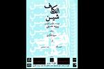 انتشار پوستر نمایش «الف کاف شین»
