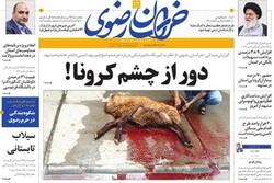 صفحه اول روزنامههای خراسان رضوی ۱۱ مردادماه