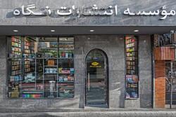 آغاز به کار یککتابفروشی جدید در تهران