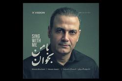 علیرضا قربانی آلبوم «با من بخوان» را به زودی منتشر میکند