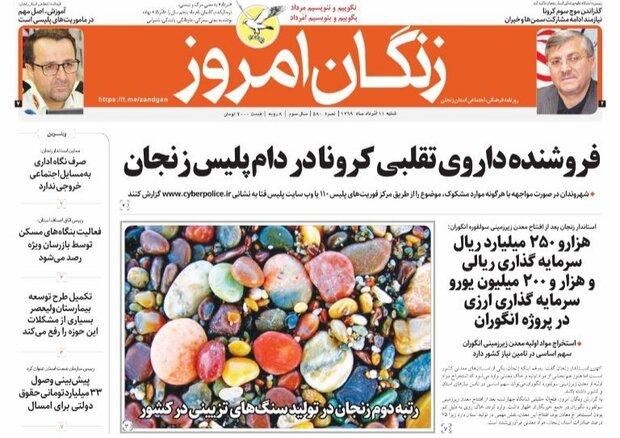 صفحه اول روزنامه های استان زنجان 11 مرداد 99