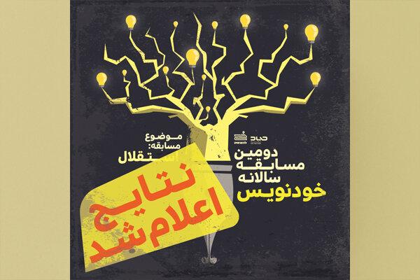 اعلام اسامی نفرات برتر دومین مسابقهسالانه خودنویس