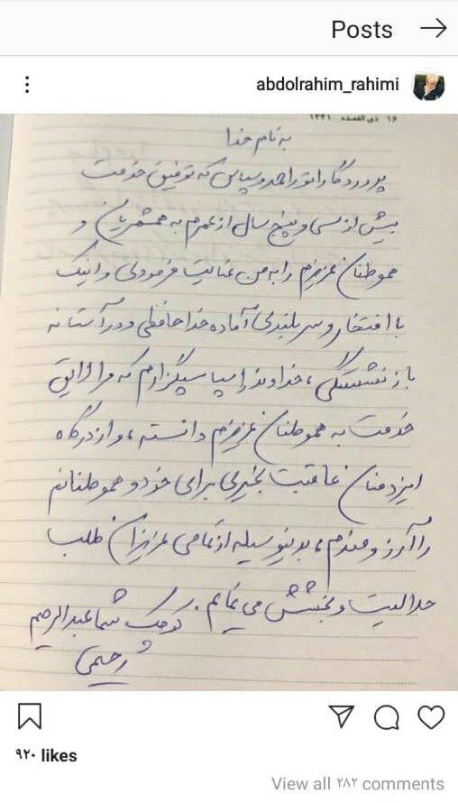 فرماندار بروجرد بازنشسته شد