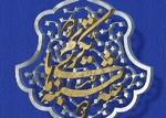 اجرای طرح ملی سه شنبه های تکریم در کانونهای مساجد آذربایجانشرقی