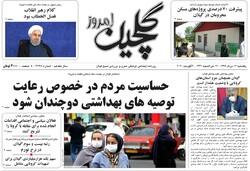 صفحه اول روزنامه های گیلان ۱۲ مرداد ۹۹