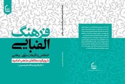 کتاب فرهنگ الفبایی اشخاص و تألیفات سلفی -وهابی منتشر شد