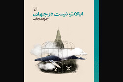 رمان جدید جواد مجابی چاپ شد/تبعیدشدن به دنیای پلانکتونها