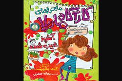 ششمین کتاب «کارآگاه ماریلا» برای بچهها چاپ شد