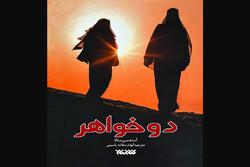 «دو خواهر» به بازار نشر آمدند/قصه سرسپردگی زنان نروژی برای داعش