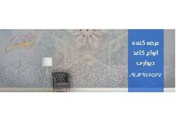 ۳ روش برای ترکیب کاغذ دیواری و پارکت در دکوراسیون داخلی