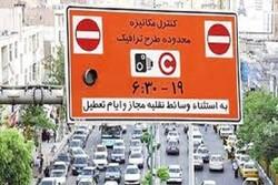 عوارض تردد ترافیکی سال آینده تهران ۲۵ درصد افزایش یافت
