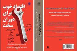 «اقتصاد خوب برای دوران سخت»؛ کتابی کاربردی برای تمامی کشورها