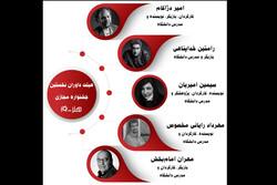 انتخاب داوران نخستین جشنواره مجازی «هنر - ۱۹»