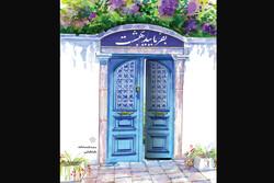 کتاب «بفرمایید بهشت» چاپ شد/قصههایی واقعی از یک خانواده موفق