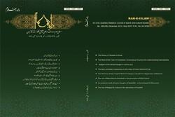 شماره جدید فصلنامه «راه اسلام» در دهلی منتشر شد