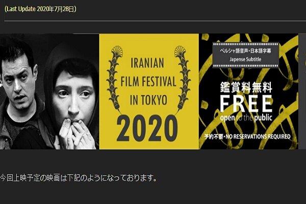 Tokyo'da İran Sineması Günleri başlıyor