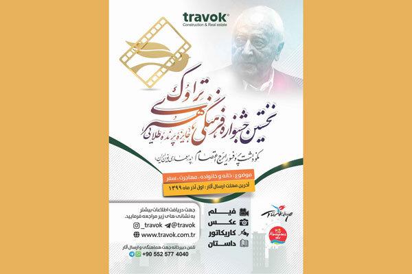 برگزاری نخستین جشنواره «تراوک»