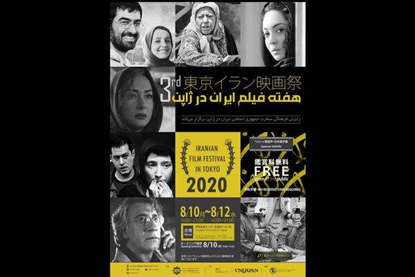 سومین هفته فیلم ایران در ژاپن برپا میشود