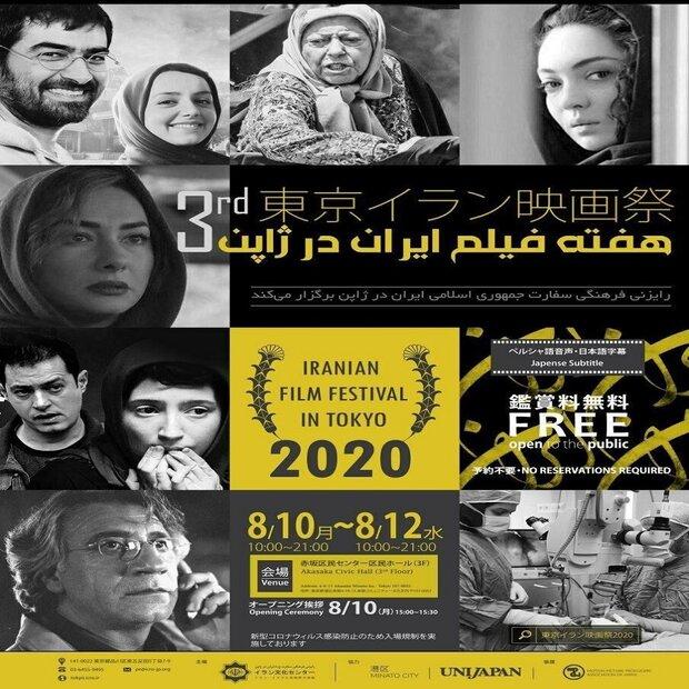 """طوكيو تقيم مهرجان """"اسبوع الفيلم الإيراني"""""""